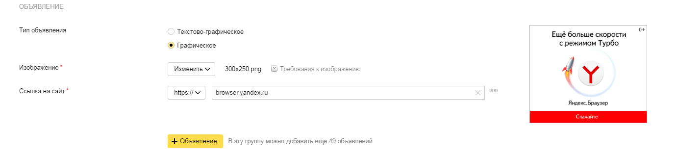 Новости Яндекс Директ графические объявления