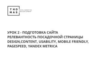 НАСТРОЙКА ЯНДЕКС ДИРЕКТ 2019. УРОК 2 – ПОДГОТОВКА САЙТА К РЕКЛАМНОЙ КОМПАНИИ.