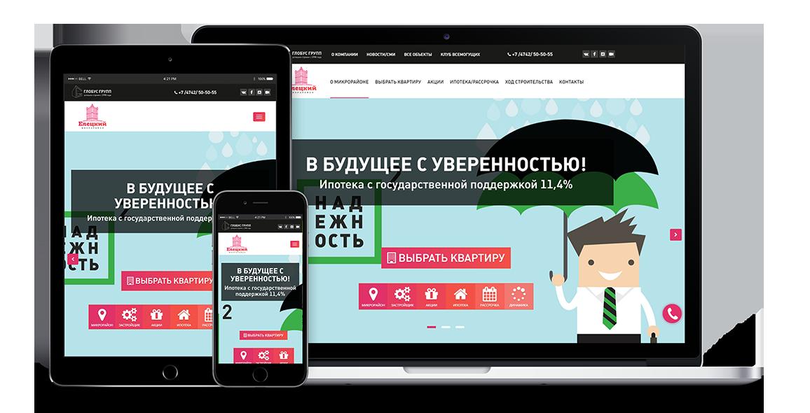 Портфолио создание сайтов мкр Елецкий