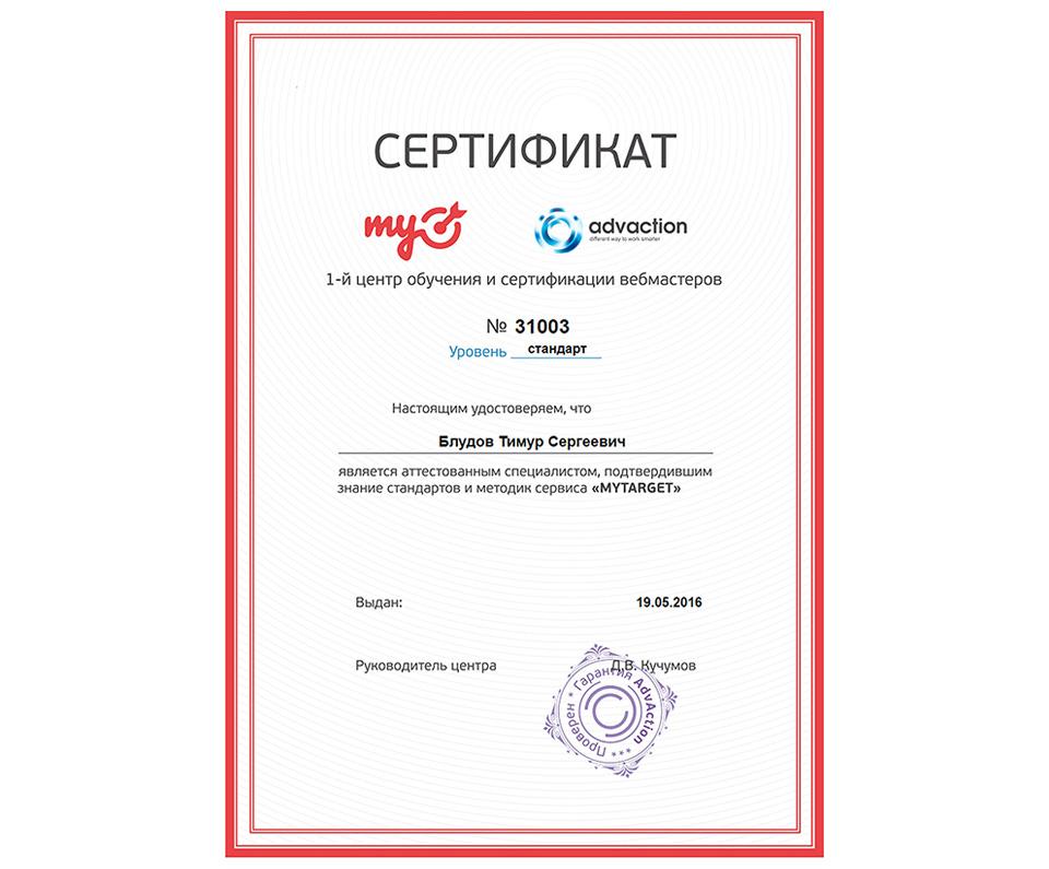 Сертификат myTarger