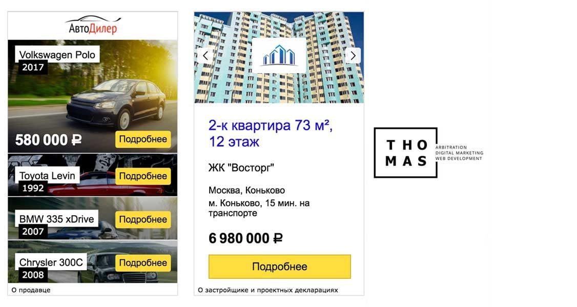 новые тематики и фиды для смарт-баннеров и динамических объявлений Яндекс Директ